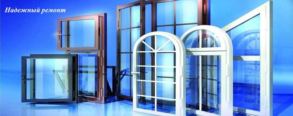Изготовление окон и дверей ПВХ