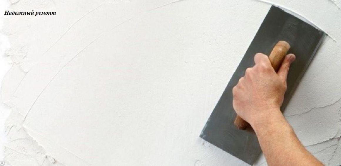 Штукатурка и выравнивание стен гипсовыми составами