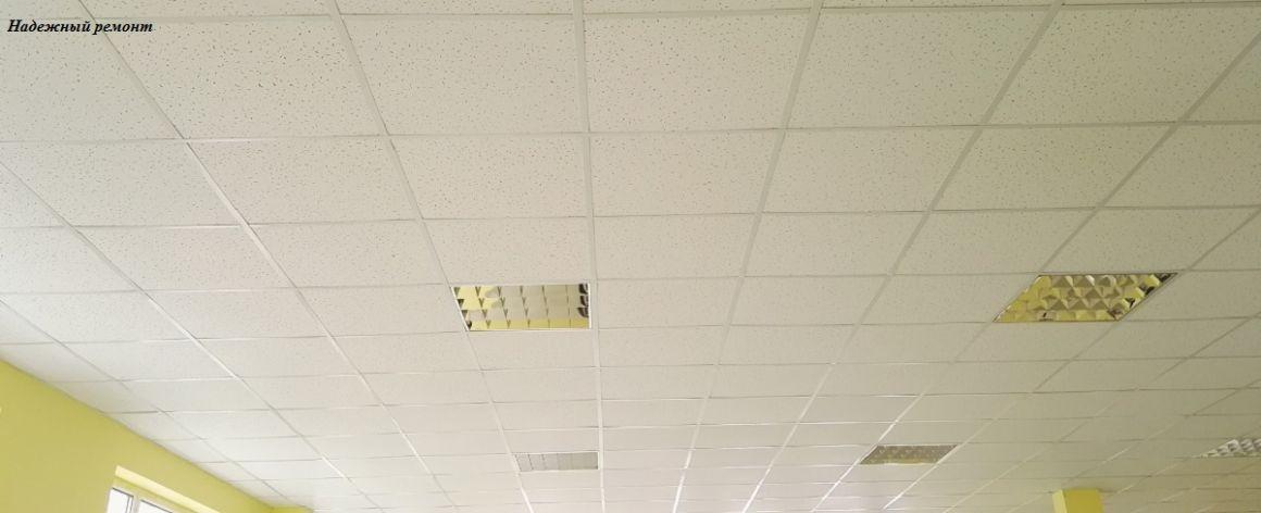 Устройство подвесных потолков из плит Армстронг