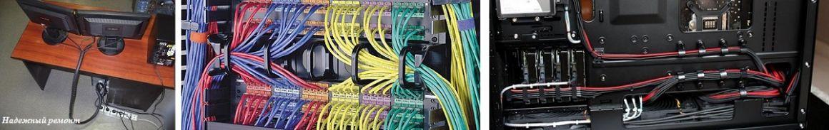 Прокладка компьютерного провода