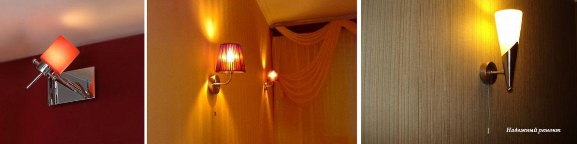 Монтаж светильников настенных