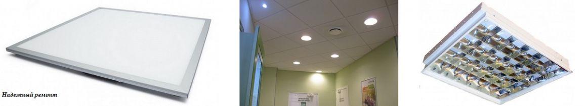 Монтаж светильников в потолке типа Армстронг