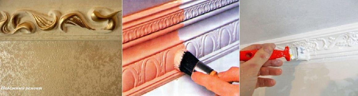 Окраска потолочного плинтуса с заделкой стыков (ПВХ, пенополистерол)