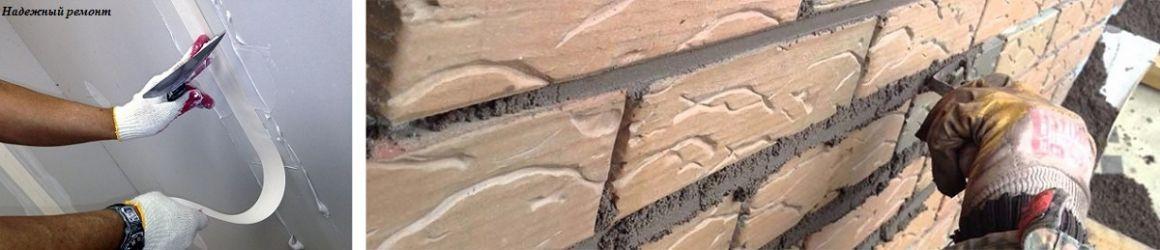 Расшивка швов и трещин с обратной заделкой