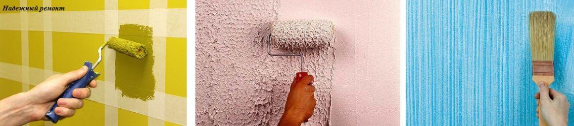 Окраска стен в Омске