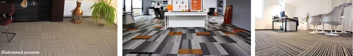 Устройство ковровых покрытий плиточных