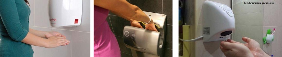 Установка сушилки для рук