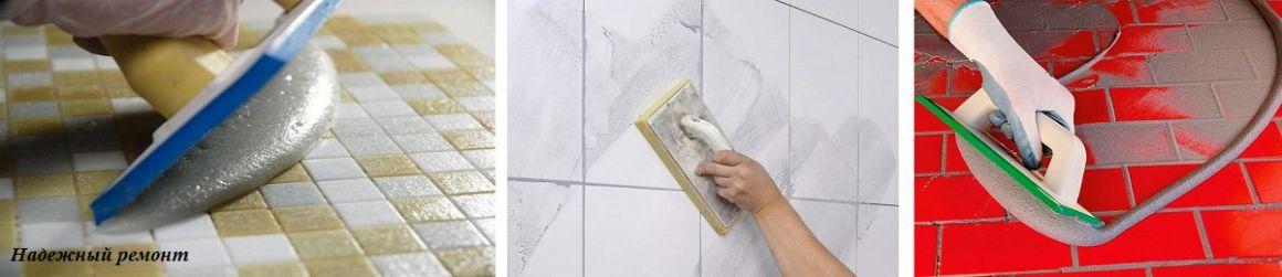 Затирка швов керамической плитки стандартного размера