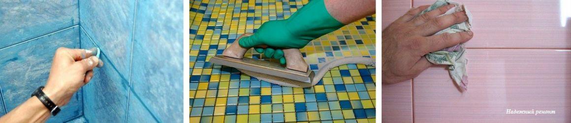Затирка швов в плитке керамической