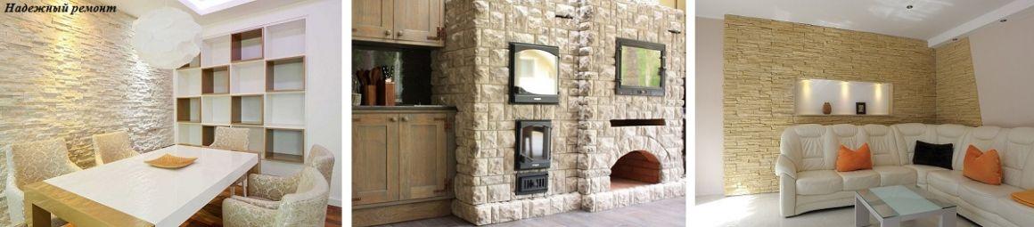 Облицовка стен камнем с затиркой швов в Омске