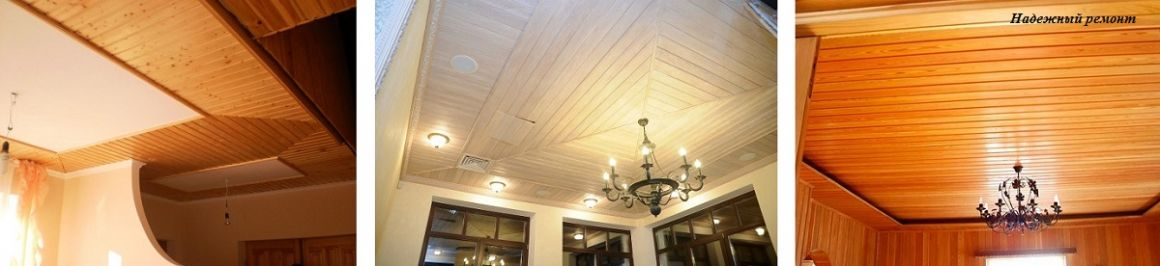 Натяжной потолок из деревянной вагонки в Омске