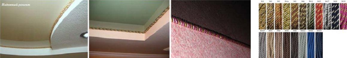 Установка плинтуса-вставки в натяжной потолок (работа и материал) в Омске