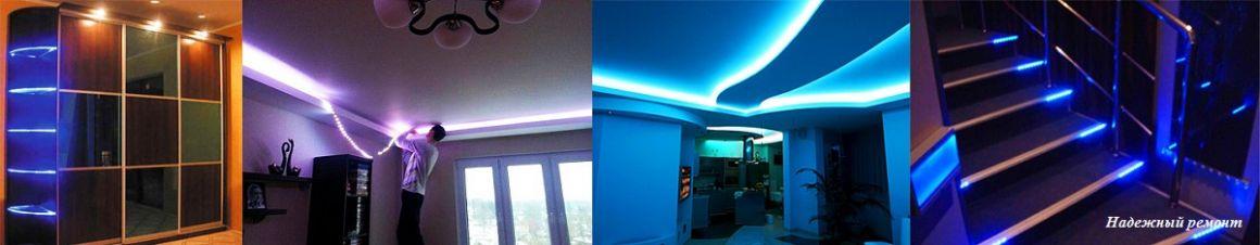 Монтаж светодиодной подсветки в Омске