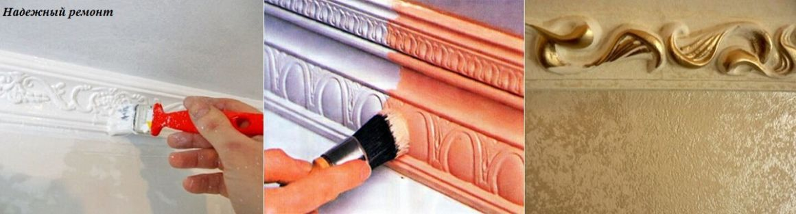 Окраска деревянного потолочного плинтуса в Омске